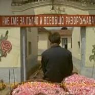 Bulgaria 1965